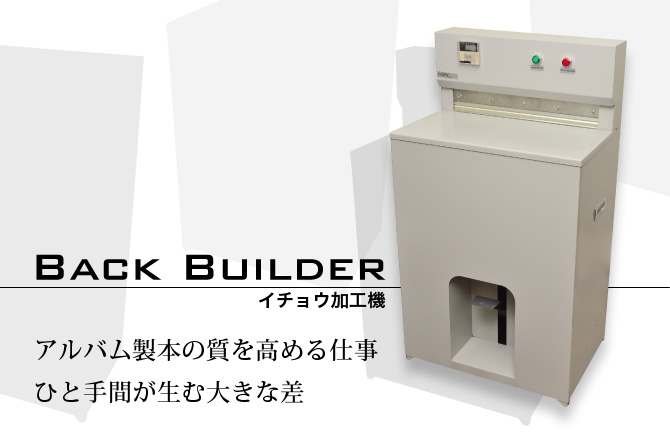 BackBuilder