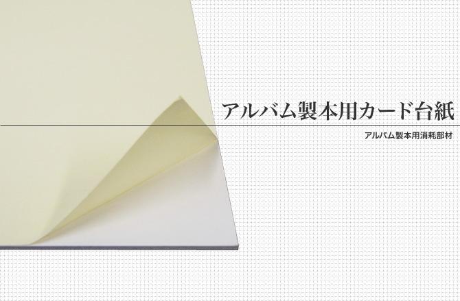 アルバム製本用カード台紙