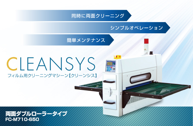 CLEANSYS 【FC-M710-650】