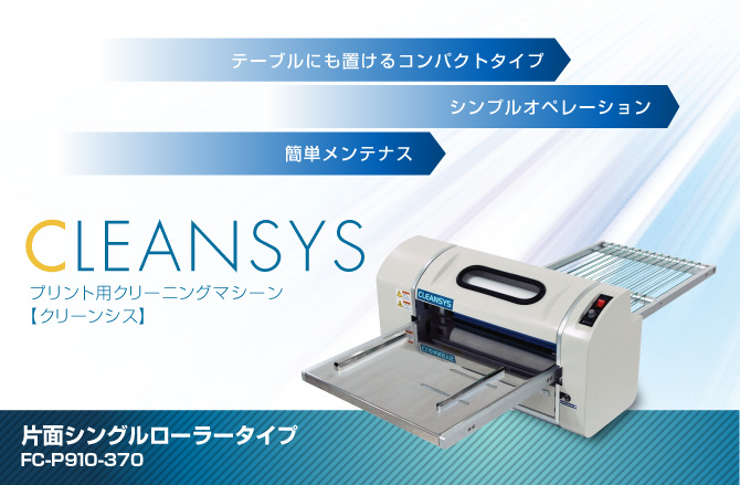 CLEANSYS 【FC-P910-370】