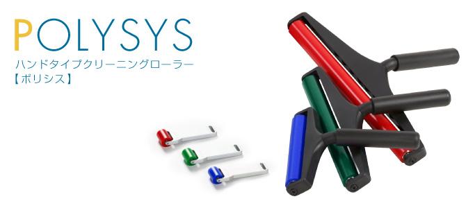 polysys