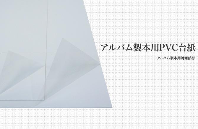 アルバム製本用PVC台紙