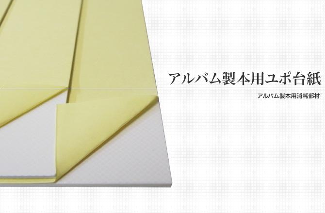 アルバム製本用合成紙台紙