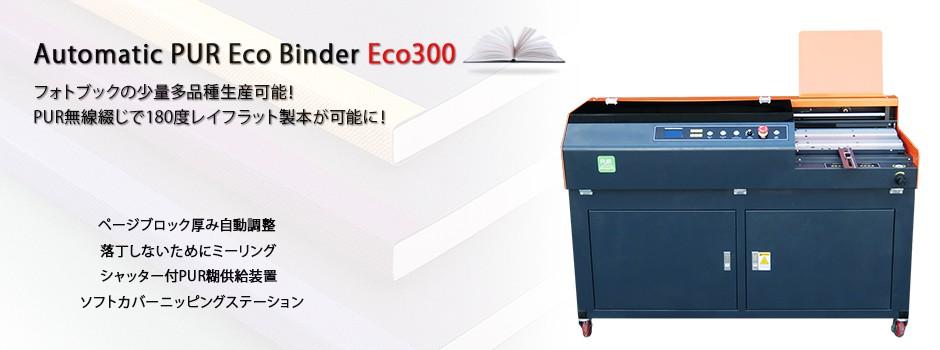 MAIN Eco300