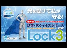 抗菌・抗ウィルス水性ニス「Lock3」